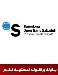 بطولة برشلونة المفتوحة للتنس