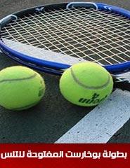 بطولة بوخارست المفتوحة للتنس