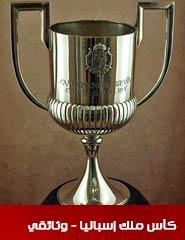 كأس ملك إسبانيا - وثائقي