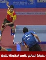 بطولة العالم لتنس الطاولة للفرق