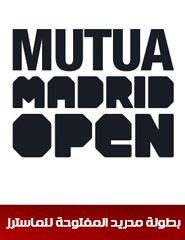 بطولة مدريد المفتوحة للماسترز