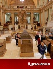 متاحف مصرية