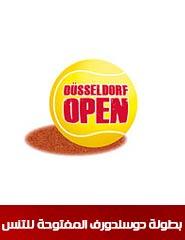 بطولة دوسلدورف المفتوحة للتنس