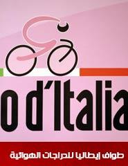 طواف إيطاليا للدراجات الهوائية
