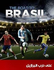 على درب البرازيل