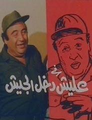 عليش دخل الجيش