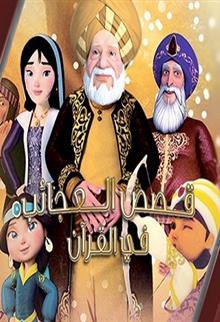قصص العجائب في القرآن