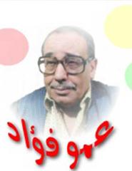 فوازير عمو فؤاد