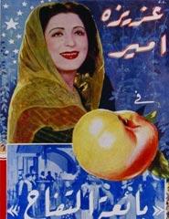 بياعة التفاح