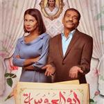 ابو العروسة الجزء الثاني