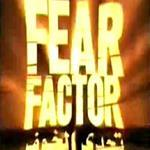 تحدي الخوف