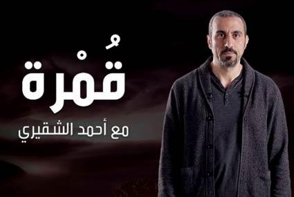 """الحلقة 25 من برنامج """"قمرة مع أحمد الشقيري"""""""