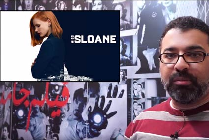 """مراجعة """"فيلم جامد"""" لـ Miss Sloane: حبكة مسلية بلا مفاجآت"""