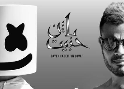 """عمرو دياب يشوق الجمهور بلحظات من """"باين حبيت"""""""