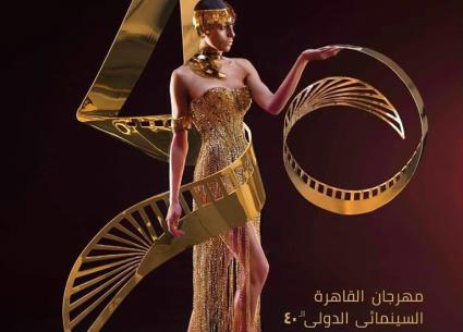 الإعلان الرسمي لبرنامج الدورة الـ 40 من مهرجان القاهرة السينمائي الدولي