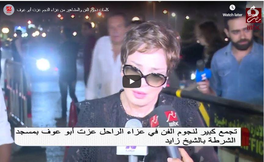 تأثر النجوم في عزاء عزت أبو عوف