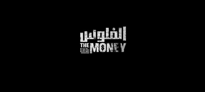 """الإعلان التشويقي لفيلم تامر حسني الجديد """"الفلوس"""""""
