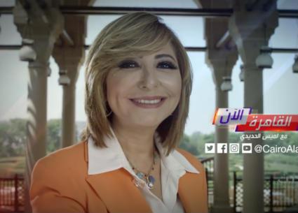 """الإعلان التشويقي لبرنامج لميس الحديدي الجديد """"القاهرة الآن"""""""
