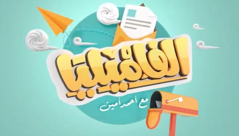 """أحمد أمين في برنامج """"الفاميليا"""" قريبًا"""