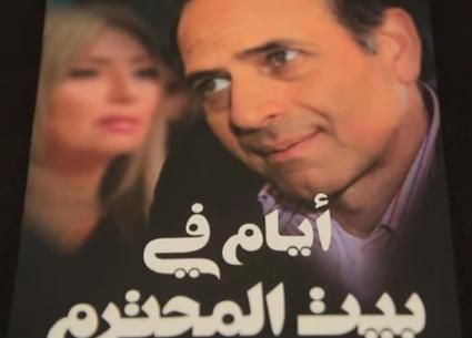 شافكي المنيري: ممدوح عبد العليم تعرض لظلم كثير ولم ينطق بكلمة