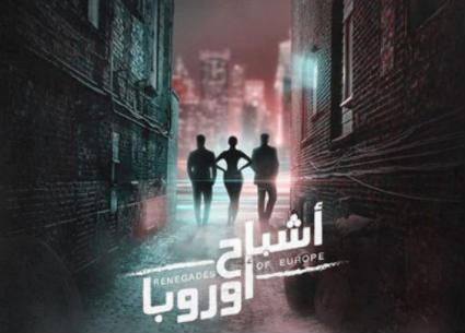 """مصطفى خاطر يصف تعاونه مع هيفاء وهبي في """"أشباح أوروبا"""""""