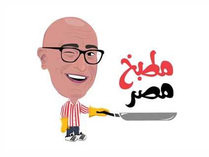 """""""مطبخ مصر""""..أشرف عبد الباقي يطبخ أرز صيادية"""
