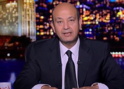 عمرو أديب: قلبنا مع نانسي عجرم