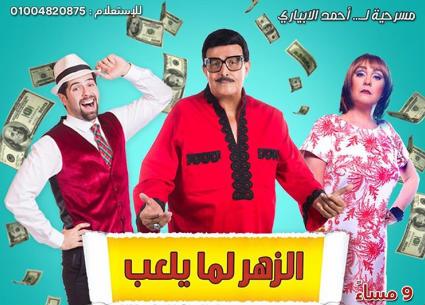 """سمير غانم وشيرين معا على المسرح في """"الزهر لما يلعب"""""""