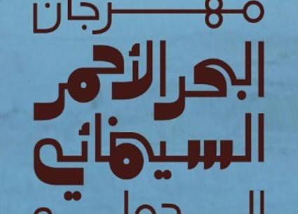 """مدير """"البحر الأحمر السينمائي"""": المهرجان منصة لتصدير الفيلم السعودي"""