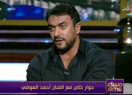"""أحمد العوضي: منع """"أغاني المهرجانات"""" قرار كوميدي"""