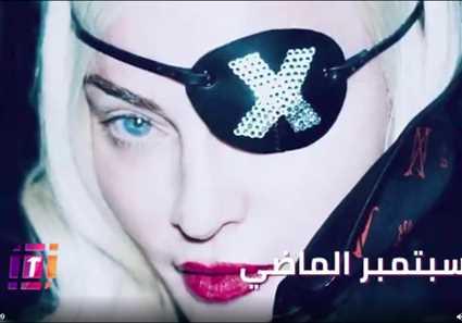هل تكتب جولة Madame X بداية النهاية لأسطورة مادونا؟