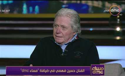"""حسين فهمي: """"بنت الجيران"""" قصة نجاح"""