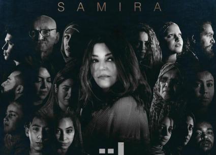 """سميرة سعيد: """"واقع مجنون"""" تعكس الكابوس المرعب الذي نعيشه"""