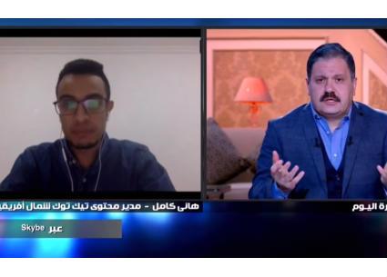 مصر في طليعة مستخدمي TikTok في الوطن العربي..مدير المحتوى لشمال إفريقيا