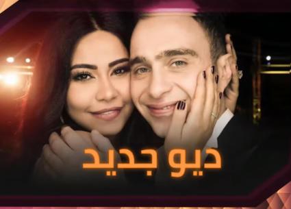 """محمد رحيم يكشف عن """"ديو"""" محتمل لشيرين وحسام حبيب"""
