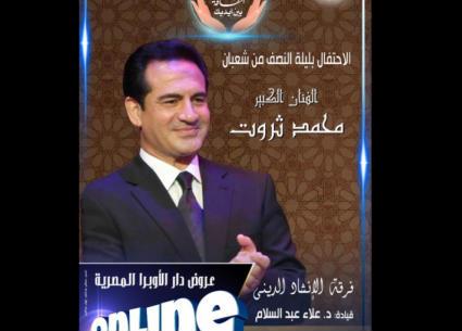 حفل محمد ثروت في الاحتفال بليلة النصف من شعبان