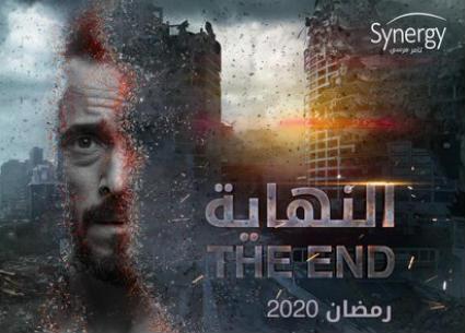 """ياسر سامي: أحداث """"النهاية"""" عكس البرومو"""