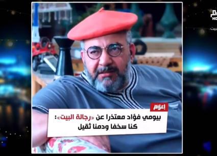 """طارق الشناوي يحيي بيومي فؤاد بعد تصريح عن """"رجالة البيت"""""""
