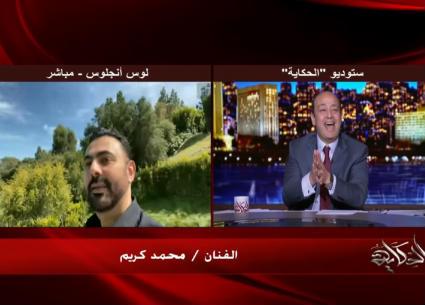 """""""يا حلاوة!""""..شاهد انبهار عمرو أديب بـ""""كورانتين"""" محمد كريم"""