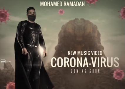 """محمد رمضان يشوق الجمهور بمقطع من """"كورونا فيروس"""""""