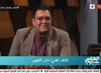 """ناقم فني"" يحلل مع جابر القرموطي ظواهر مسلسلات رمضان"
