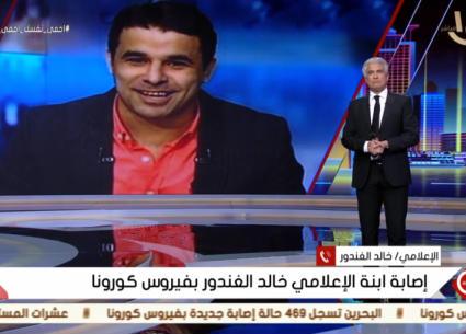خالد الغندور يشرح ملابسات إصابة ابنته بكورونا