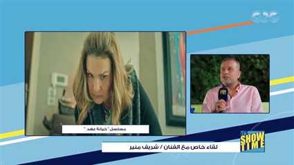 """موقف طريف بين شريف منير وزوجته بسبب """"خيانة عهد"""""""