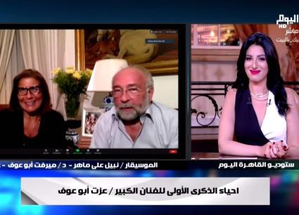 """ميرفت أبو عوف: فرقة """"فور إم"""" أصابت عزت أبو عوف بالإحباط"""