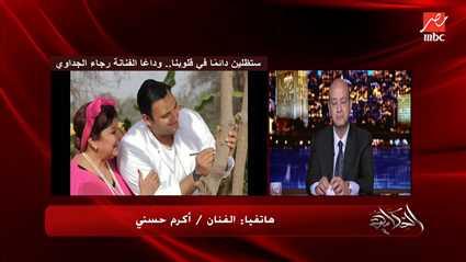 """أكرم حسني يروي موقفا إنسانيا لرجاء الجداوي أثناء تصوير """"ريح المدام"""""""