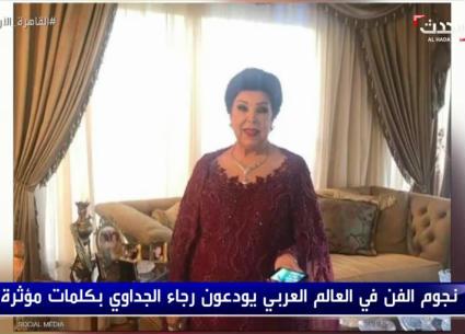 إطلاق اسم رجاء الجداوي على أحد أقسام بنك الطعام المصري