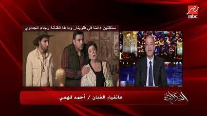 أحمد فهمي عن رجاء الجداوي: سيرتها جميلة قبل وبعد وفاتها