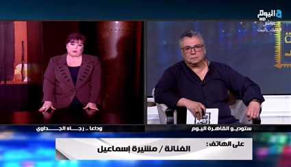 مشيرة إسماعيل: رجاء الجداوي كانت وفية لأبعد الحدود