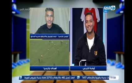 """""""ميدو"""" يوجه للويس جارسيا سؤالا صعبا عن محمد صلاح"""
