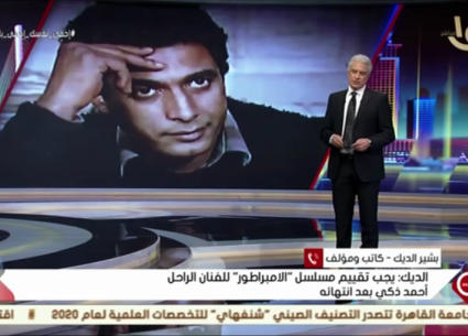 أنعام محمد علي: مسلسل أحمد زكي تحد لبشير الديك